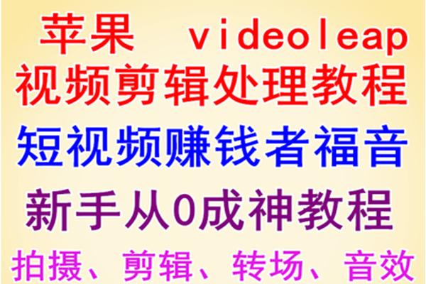 videoleap剪辑教程 视频制作 拍摄剪辑转场音效素材 新手从零学习
