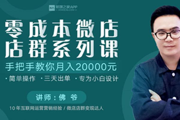 0零成本微店店群系列课 手把手教你月入20000元【新媒之家-佛爷】
