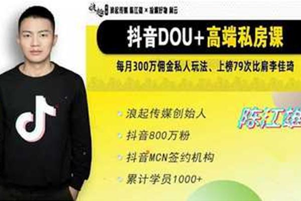 陈江雄抖音培训:微电商必学抖音课程,30天从小白到抖音大咖
