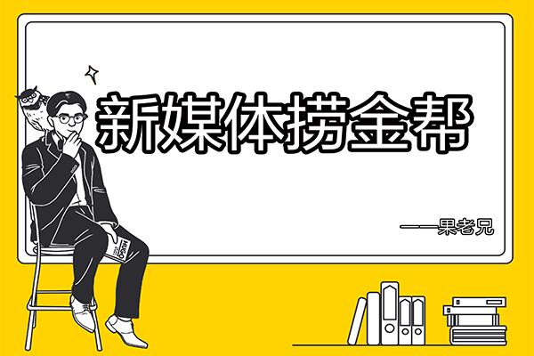新媒体捞金帮【抖音训练营】–【小鹅通-果老兄】