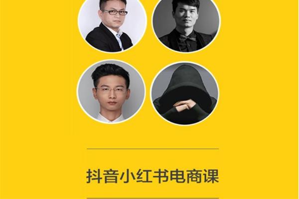 抖音电商:抖音小红书电商2019最新玩法!–【猫课电商-王俊/郑俊雅】
