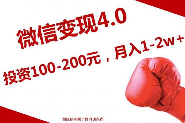 《微信变现4.0》 投资100-200元,月入2W+ –【福缘内部圈子项目】