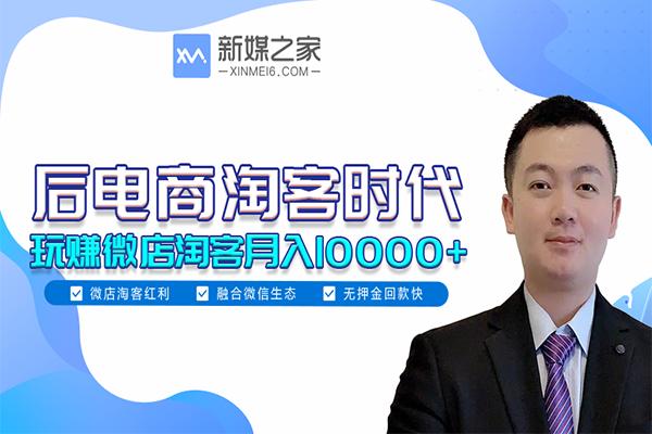 后电商淘客时代:玩赚微店淘客月入10000+【新媒之家-步鲸云】