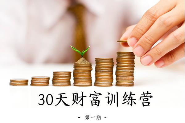 30天财富训练营–【小鹅通-晚晴】