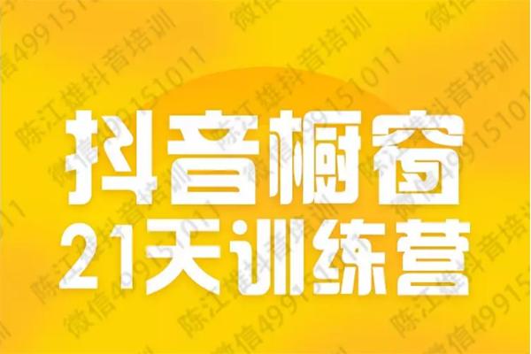陈江雄 · 抖音橱窗21天训练营–【19年10月新课】