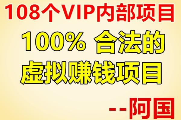 108个VIP内部培训暴利且合法的虚拟赚钱项目–【阿国网赚随笔】