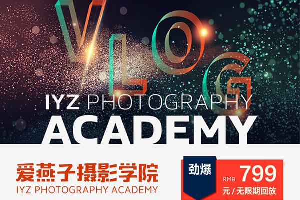 IYZ爱燕子摄影学院《Vlog视频课程》