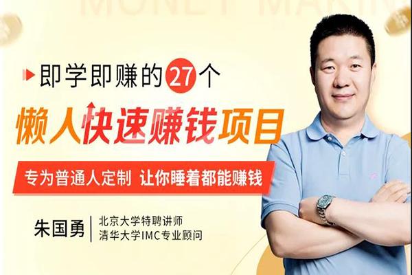 27个懒人快速赚钱项目:告别精打细算,让你睡着也能赚钱–【千聊-朱国勇】