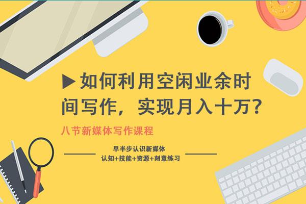如何利用空闲业余时间写作,实现月入十万【荔枝-树獭先生】(完结)