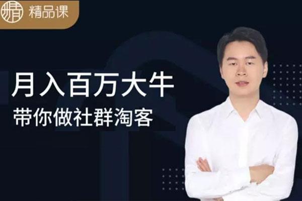 月入百万大牛带你做社群淘客【马达精品课】(完结)