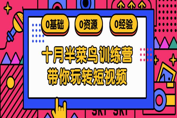 月入万元抖音原创作者内容训练营【十月半研究所】(完结)