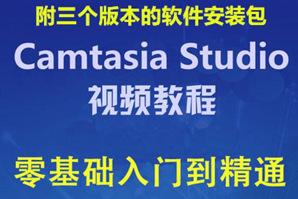 Camtasia Studio 8/9 中文微课软件使用教程