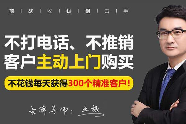 不打电话,不推销,客户主动上门购买,不花钱每天获得300个精准客户【荔枝·王强】(完结)