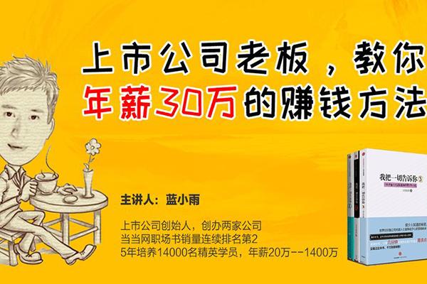 上市公司老板:教你11个行业年薪30万的赚钱方法【荔枝-蓝小雨】(完结)