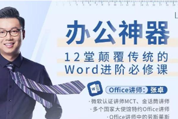 办公神器,12堂颠覆传统的Word进阶必修课【十点课堂-张卓】(完结)