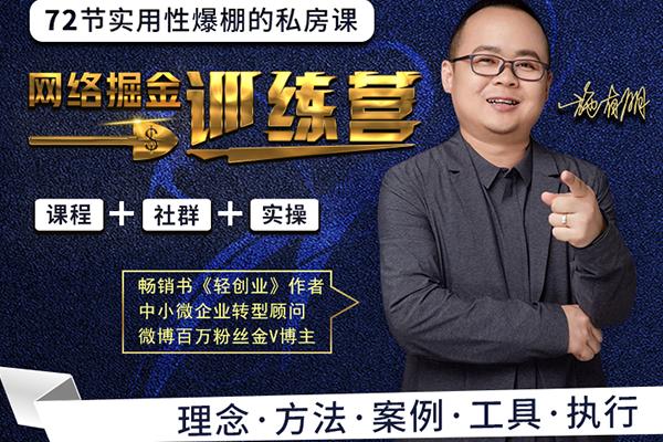72节网络掘金训练营项目实操课程(更新至67)–【施有朋】