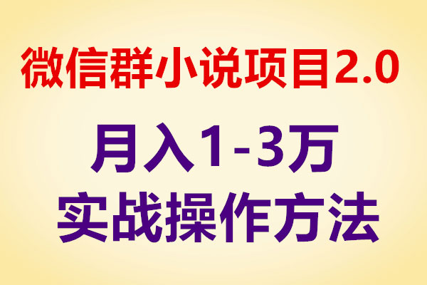 微信群小说项目月入1-3万实战操作方法2.0【我是钱】(完结)