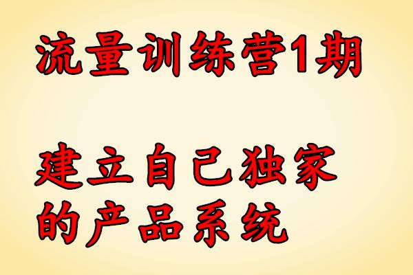 流量训练营第1期YY课程:建立自己独家的产品系统【创奇学院】(完结)