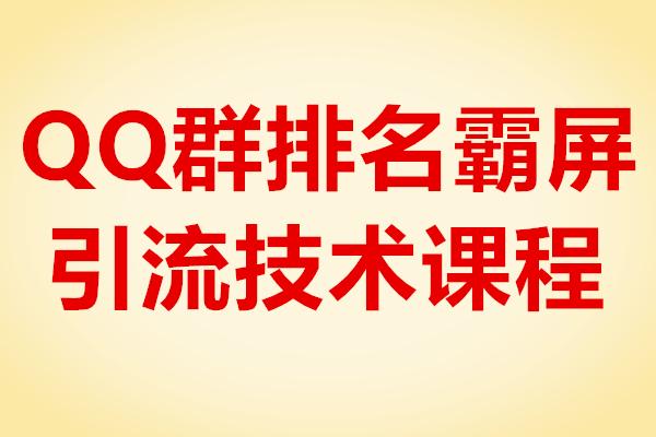 QQ群排名霸屏引流技术课程:快速上排名教程