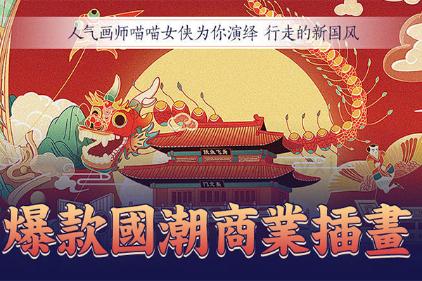 行走的新国风  爆款国潮商业插画丨绘画【唯库-陈蕾】(原价349)