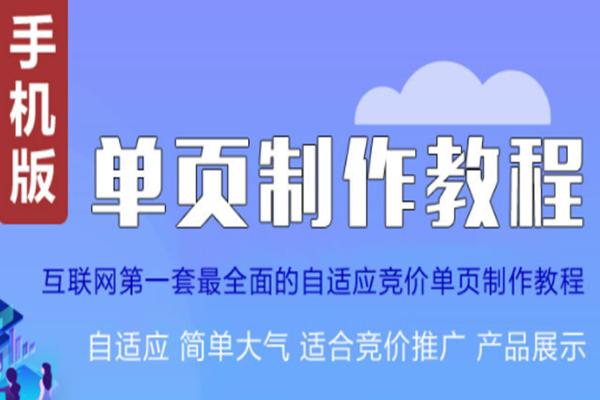孙健单页制作教程_单页优化推广教程【孙健】(原价480)