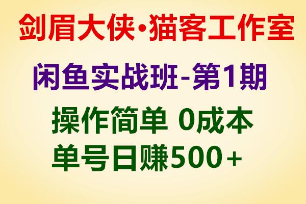 剑眉大侠:猫客闲鱼实战班第1.2期,操作简单0成本单号日赚500+【剑眉大侠】(原价1000)