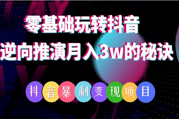 抖音带货实操,月入3w的秘诀【爱豆新媒】(原价199)