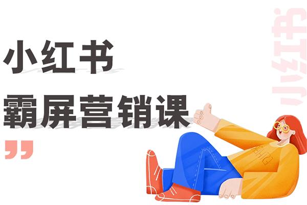 小红书霸屏营销课【28推-啵啵】(原价149)