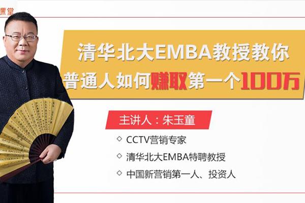 清华北大EMBA教授:普通人如何通过营销赚取第一个100万?【荔枝-朱玉童】(原价99)