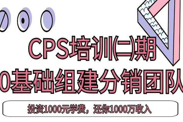 剑眉大侠CPS培训·0基础组建分销团队【剑眉大侠】(原价1000)