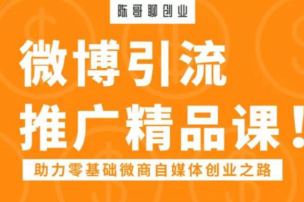 微博引流推广课【陈哥聊创业】(原价398)