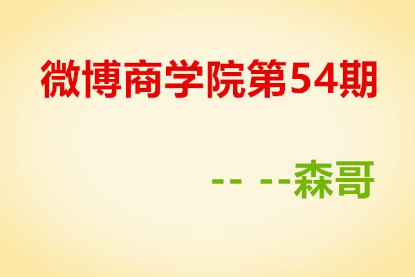 森哥 微博商学院54期【森哥】(原价1680)