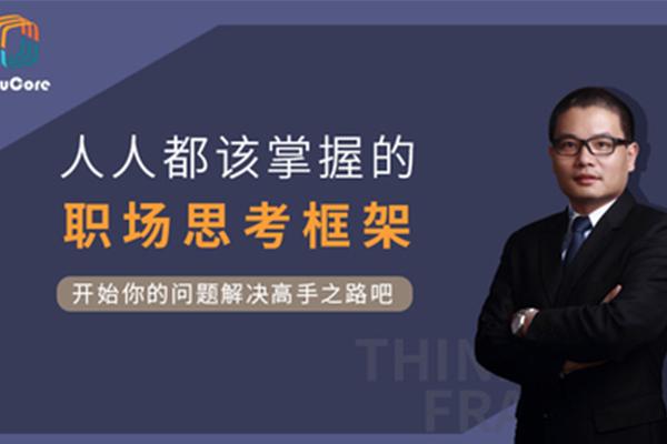 YouCore思维力训练:用框架解决问题【网易课堂-王世民】(原价99)