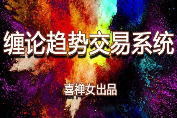 缠论趋势交易系统【喜禅女】(原价9900)