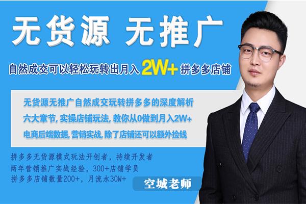 拼多多零货源零推广实战课程【荔枝-空城】(原价3000)