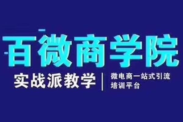 百微商学院百度推广引流教程,实战派爆粉引流教学(原价1280)
