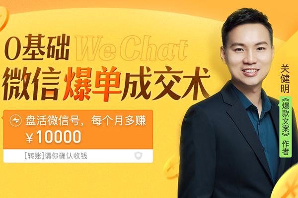 微信成交新玩法:助你快速+精准+可持续成交,每月多赚10000块!【千聊-关健明】(原价199)