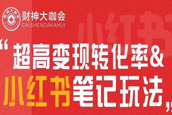 超高变现转化率2020小红书笔记玩法【财神大咖】(原价399)