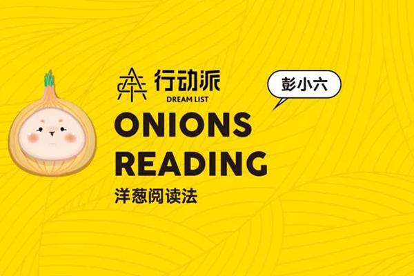 洋葱阅读法,首个系统阅读快速读书法【彭小六】