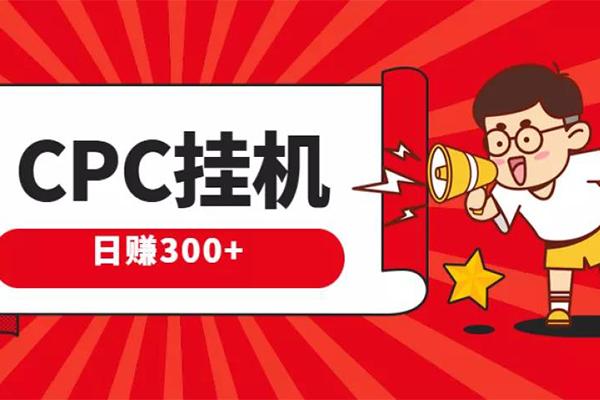 搏金会:CPC挂机项目,日赚300+【搏金汇】(原价299)
