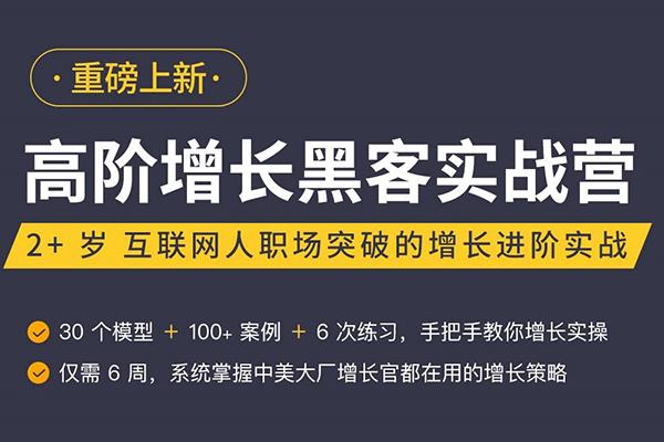 高阶增长黑客实战营【三节课-曲卉】(原价1699)