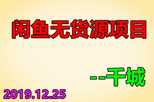 千城闲鱼无货源项目【千城、般若】(原价2580)