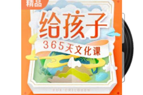 给孩子的365天文化课【喜马拉雅】(更新至6.17)
