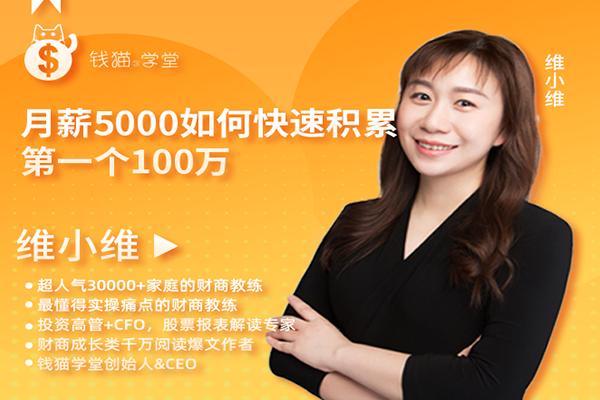 月薪5000,如何快速积累第一个100万【维小维】(原价39)