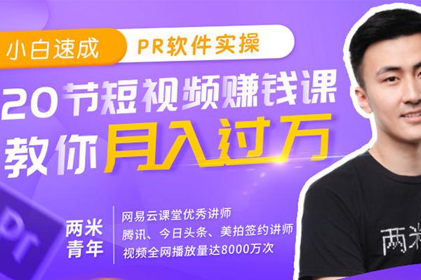 小白速成PR软件实操:20节短视频赚钱课,教你月入过万【唯库-两米青年】(原价99)