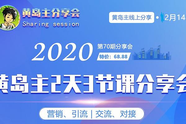 黄岛主第70期分享会2020.2.14【黄岛主】(原价980)