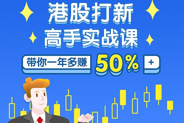 港股打新高手实战课【小鑫学堂】(原价2999)