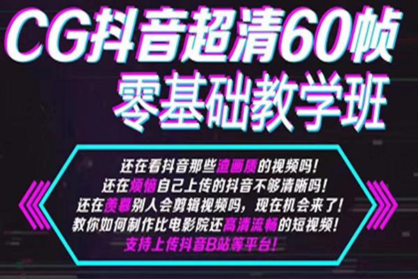 CG抖音超清60帧零基础教学班(原价699)