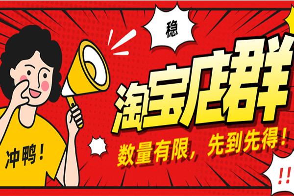 2020淘宝店群,独家蓝海操作【搏金汇】