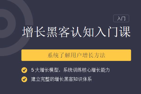 增长黑客入门特训营【三节课-范冰】(原价199)